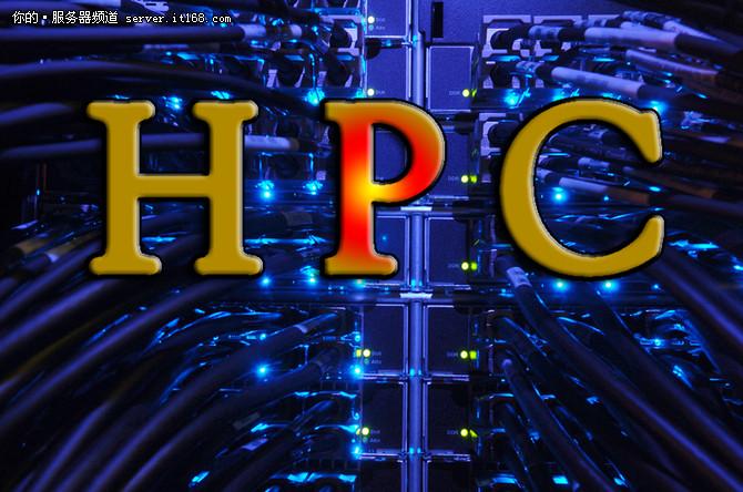 HPC与数据分析融合将企业带入HPDA时代
