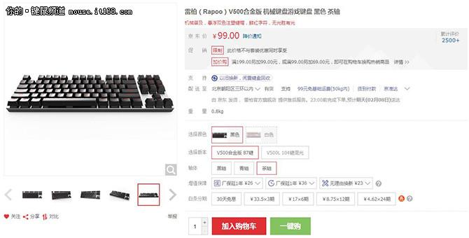 雷柏京东开工大吉 机械键盘最低仅99元