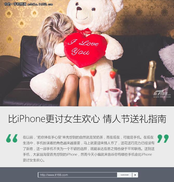 比iPhone更讨女生欢心 情人节送礼指南