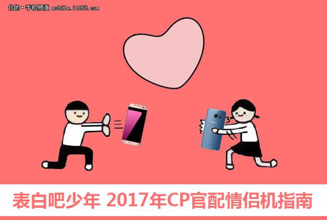 表白吧少年 2017告别单身情侣机指南