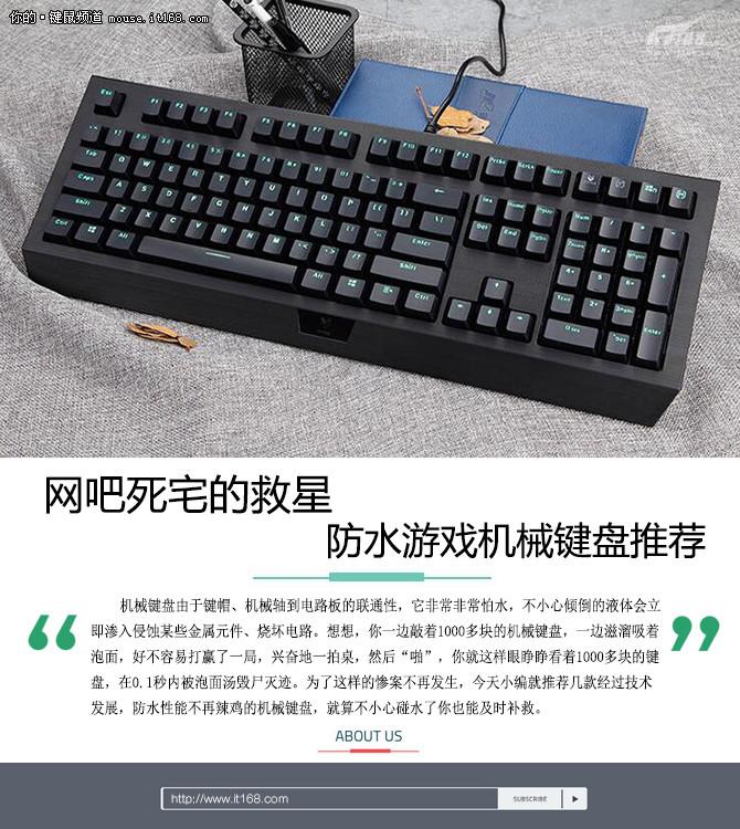网吧死宅的救星 防水游戏机械键盘推荐