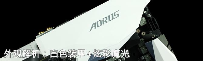 技嘉AORUS Z270X-GAMING 5主板评测