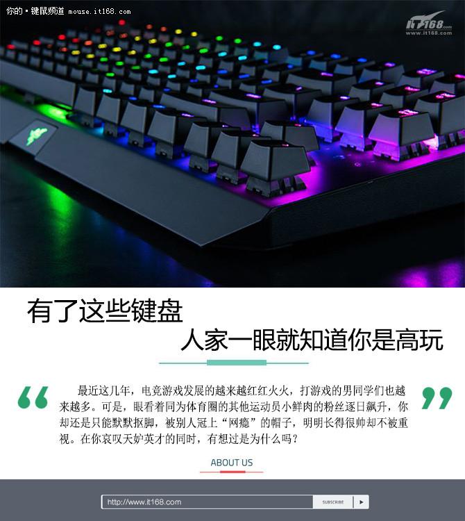 有了这些键盘 人家一眼就知道你是高玩