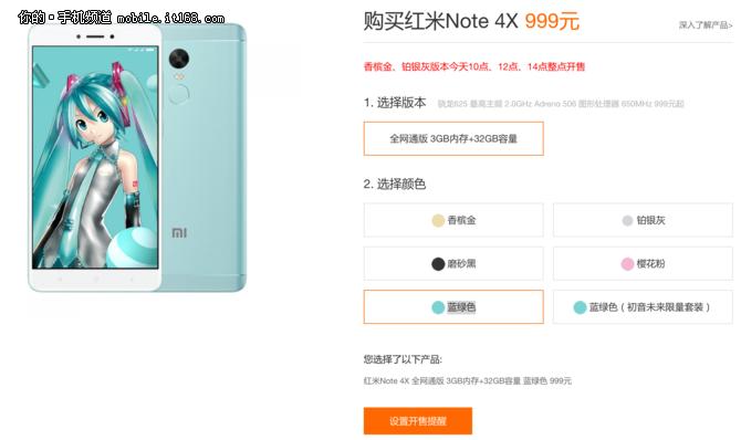 颜值还不错 红米Note4X蓝绿色真机曝光