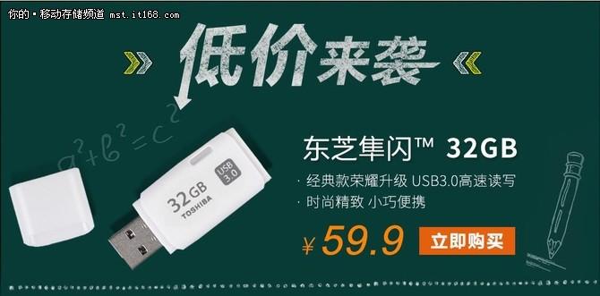 性能卓越价格实惠 东芝新装备低价来袭