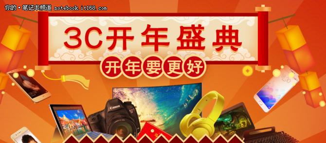 开年要更好 京东3C开年盛典火爆来袭