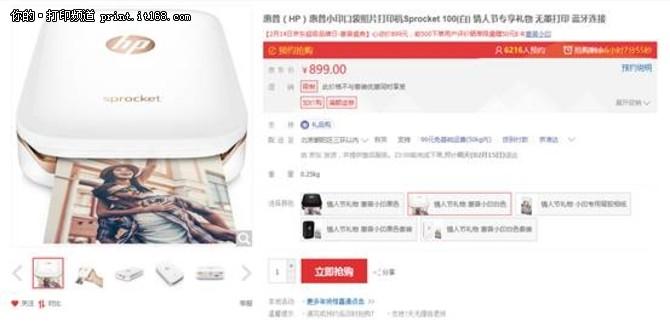 情人节送好礼 惠普举办超级品牌日活动