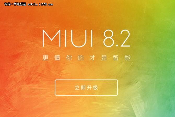 MIUI8.2稳定版来了 红米Note4X将获升级