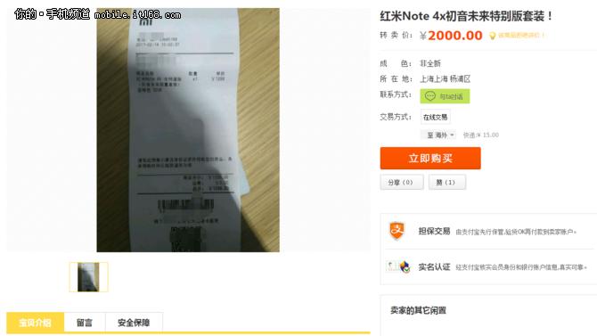 惊!红米Note4X初音未来套装炒至2000元