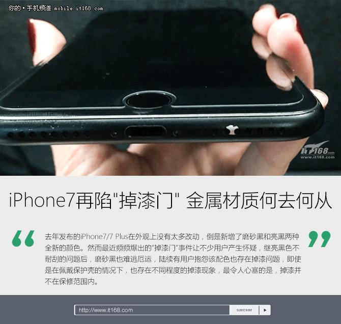 iPhone7再陷