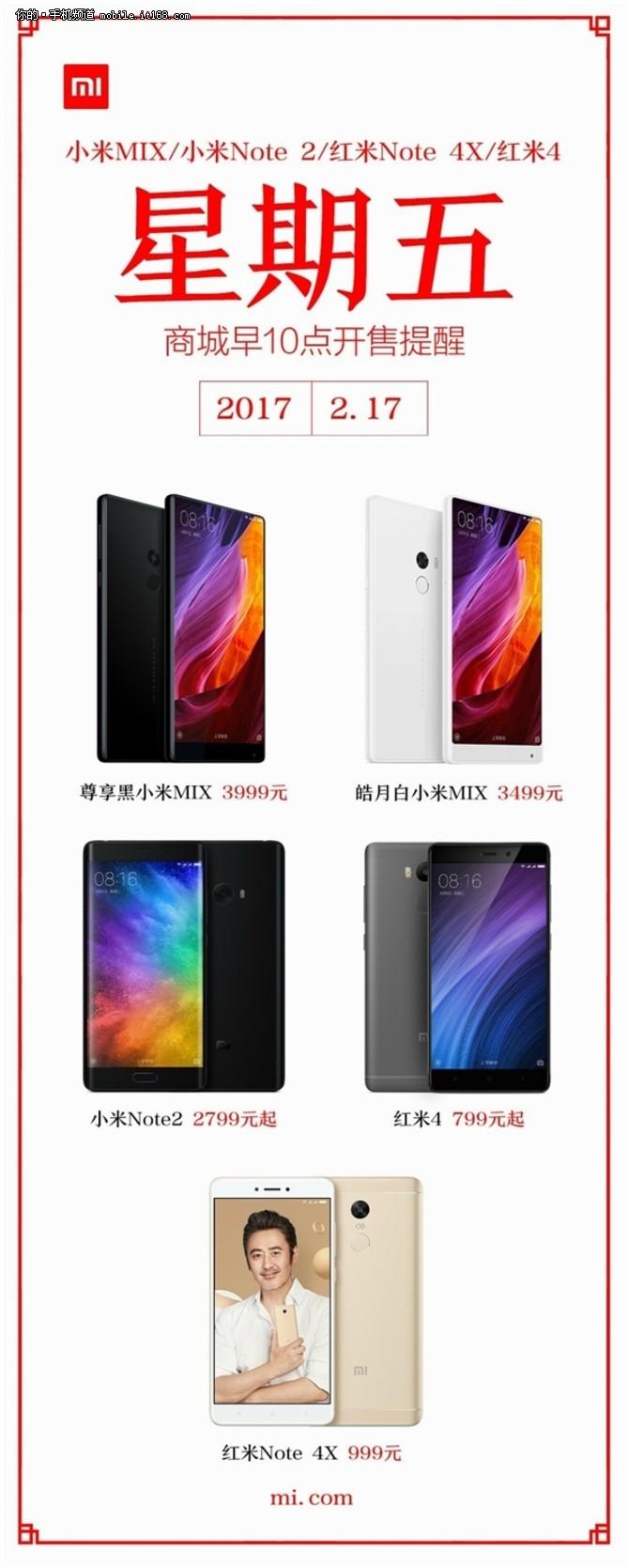 产能提升 小米商城多款手机再度开卖