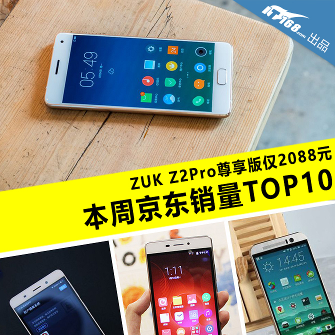 ZUK Z2Pro尊享2088 本周京东销量TOP10