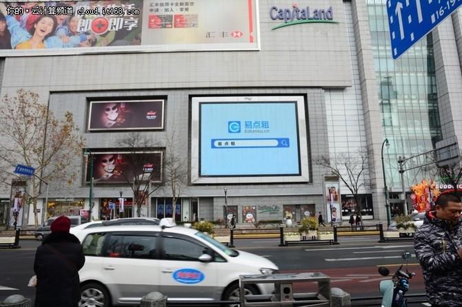 易点租亮相上海人民广场大屏真情告白