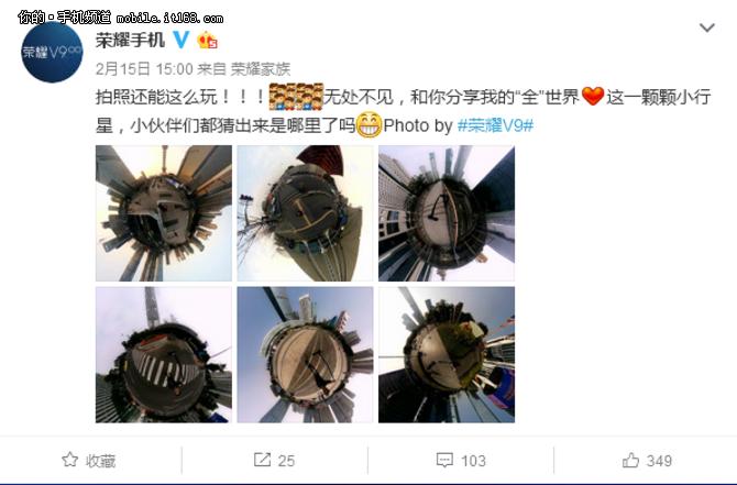 荣耀旗舰V9明日发布 今日提前开启盲约