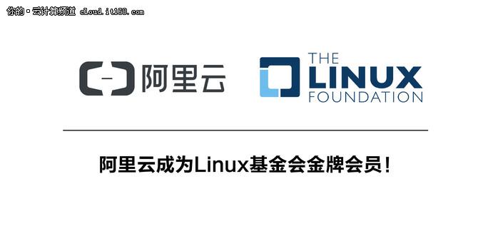 阿里云成为Linux基金会金牌会员
