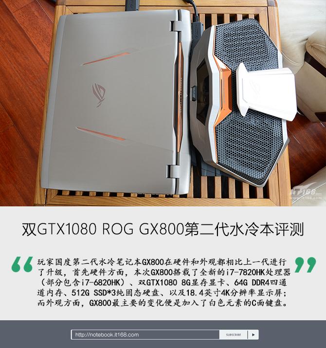 双GTX1080 ROG GX800第二代水冷本评测