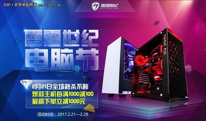 2月献豪礼 雷霆世纪京东电脑节满千减百