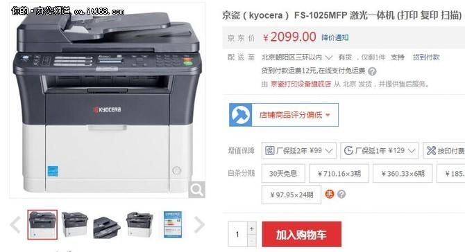 耐用稳定 京瓷1025MFP激光一体机售2099
