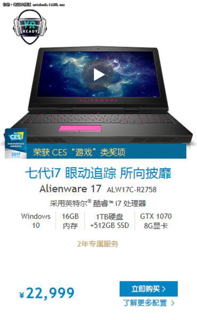 给你精彩Alienware 17万众瞩目霸气来袭
