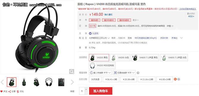 优惠券提高性价比 雷柏VH200耳机值得入手