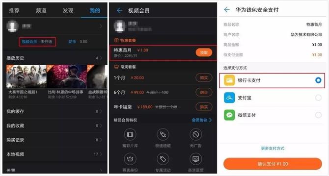 荣耀V9华为视频 全程无广告畅快不卡顿