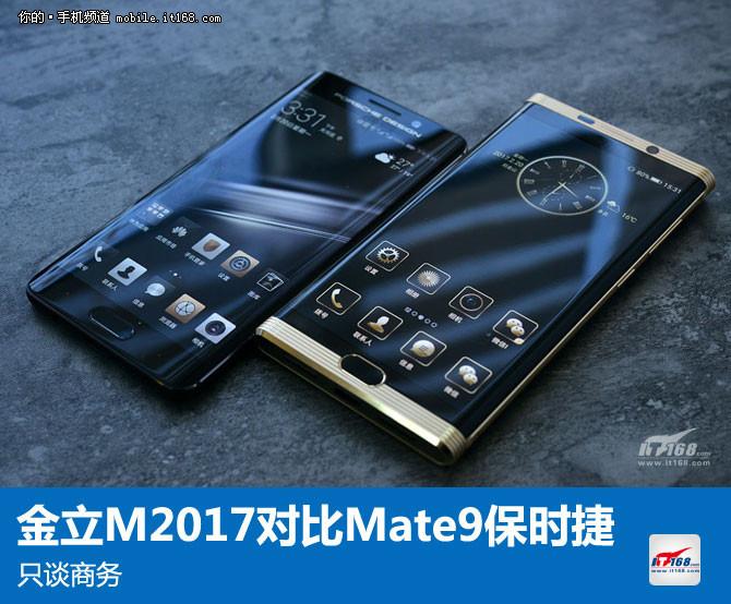 只谈商务:金立M2017对比Mate9保时捷