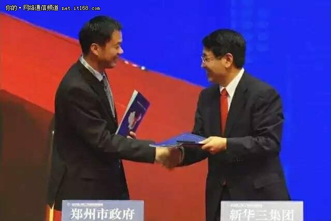 新华三助力郑州打造大数据国家区域中心