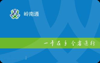 广东出行更方便 一加33T将支持岭南通