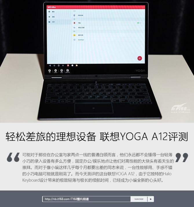 轻出差的理想设备 联想YOGA A12评测