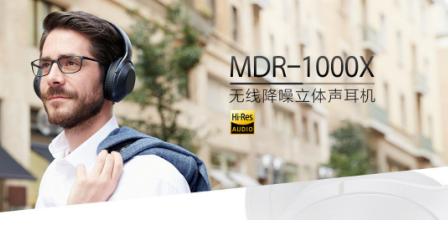 索尼耳机MDR-1000X 顶级降噪助你工作火力全开