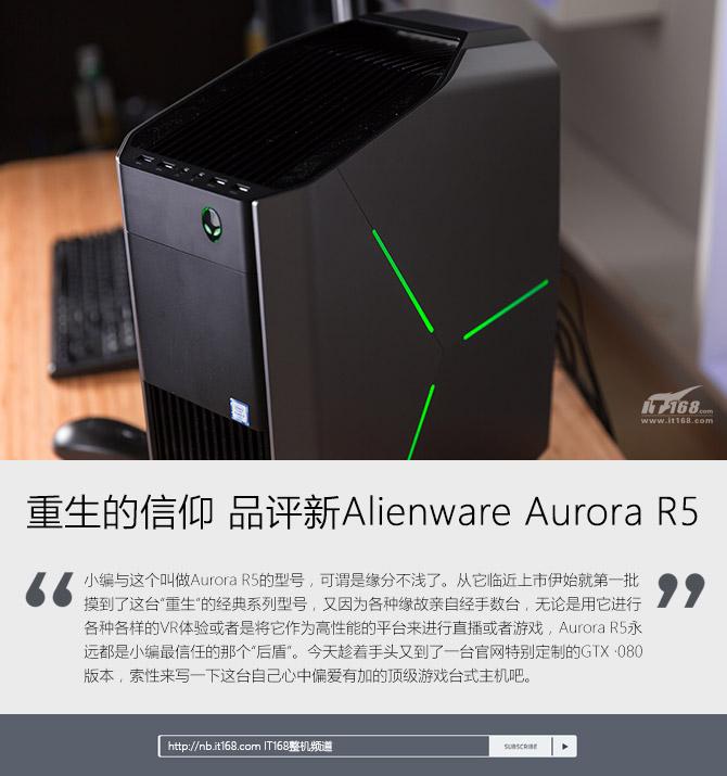 重生的信仰 品评新Alienware Aurora R5
