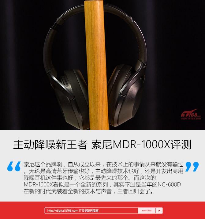 主动降噪新王者 索尼MDR-1000X评测