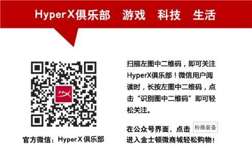 HyperX举办《刺客信条》首发观影会