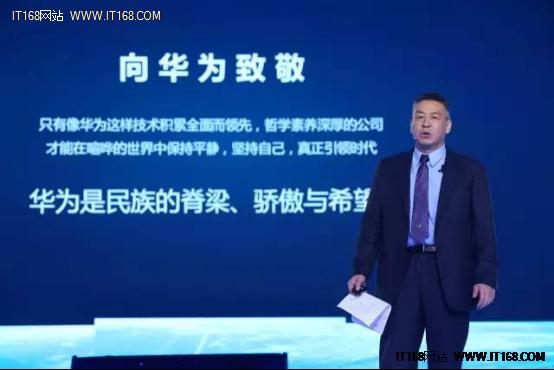 华为中国生态伙伴大会2017在长沙召开