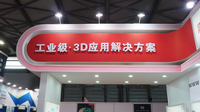 强强联手 共推3D打印产业加速发展