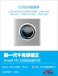 新一代穿墙王 AmpliFi无线覆盖套装评测