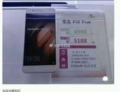 价格比肩iPhone7 华为P10 Plus售价曝光