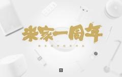 米家一周年:全球最大商用智能硬件品牌