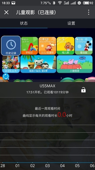 KKTV U55Max儿童模式