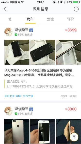 2000元以内竟然可以淘到这些旗舰手机