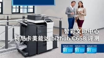 智彩文印 柯尼卡美能达bizhub C658评测