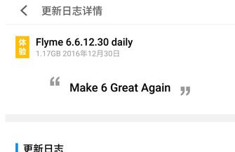 魅族flyme6内测长体验