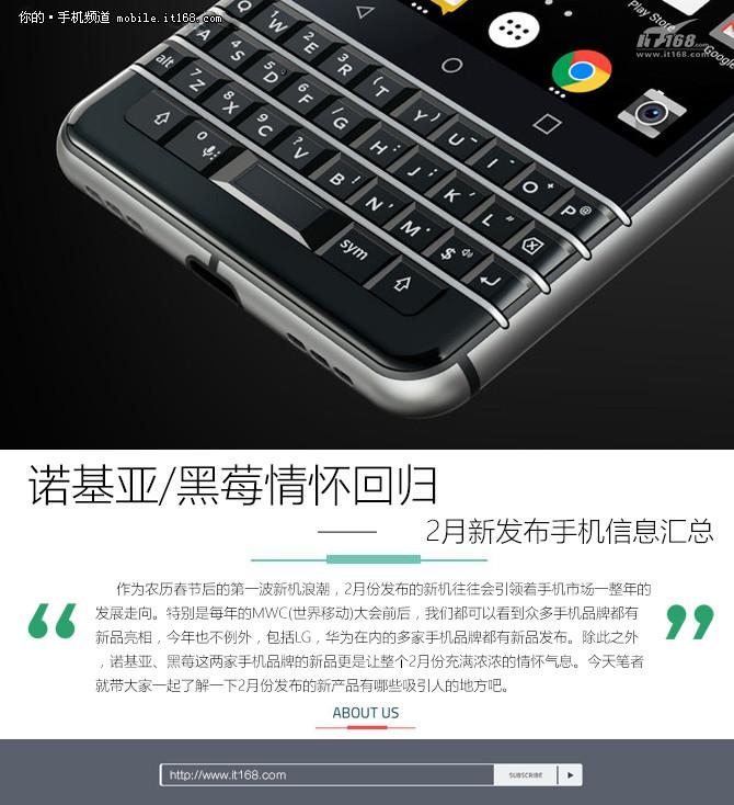 诺基亚黑莓情怀回归 2月发布手机汇总