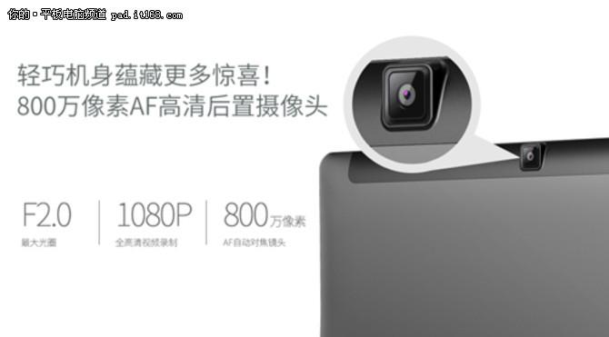 安卓机王来袭 昂达V10 Pro999元送豪礼