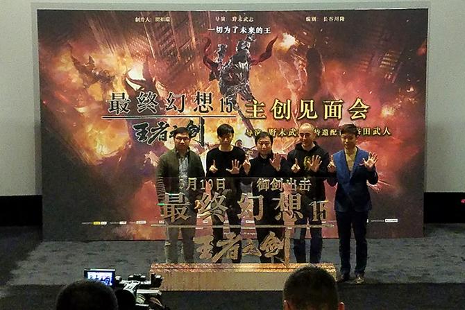 裸眼奇迹 《最终幻想15:王者之剑》首映