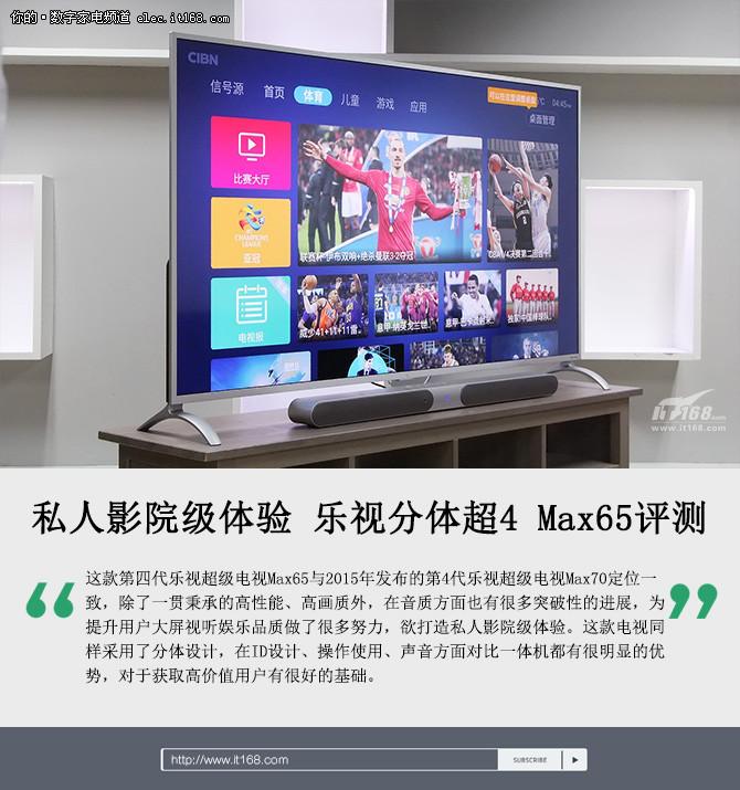 私人影院级体验 乐视分体超4 Max65评测