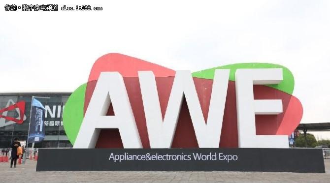AWE 2017:跨界生态圈刷新未来