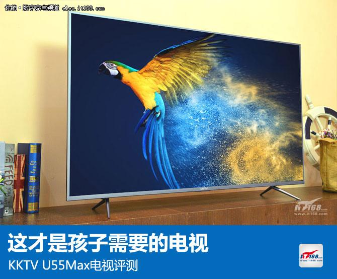 KKTV U55Max电视评测
