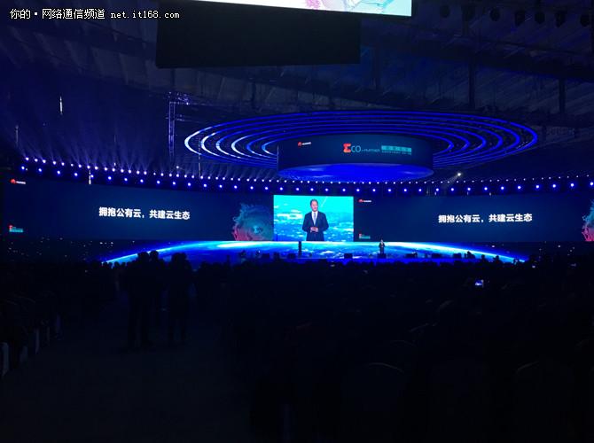 华为徐直军:华为将强力投资公有云服务