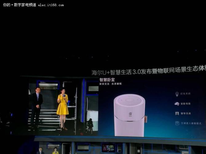 海尔首款智能音箱AWE发布 打造智慧家居